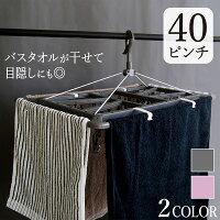 洗濯ハンガーUBタオルで隠し干しハンガージャンボ40Pピンク/グレー