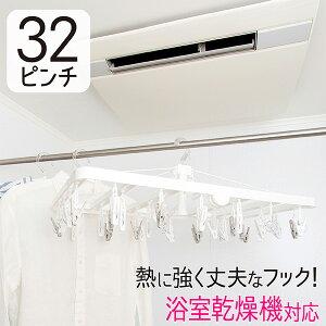 浴室乾燥 ハンガー 32ピンチ 洗濯ハンガー 白 浴室 洗濯 物干し ピンチハンガー 室内干しハンガー 物干しハンガー 部屋干し 室内干し 洗濯バサミ ホワイト 洗濯干し 洗濯物干し 洗濯グッズ