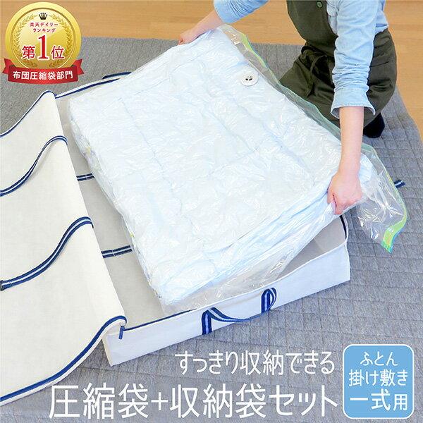 圧縮袋+収納袋 ふとん一式用