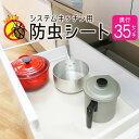 キッチン シート 防虫 システムキッチン 防虫シート35cm幅×180cm引き出しシート シンク下シート 流し台シート 食器棚…