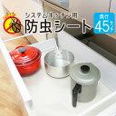 キッチン シート 防虫 システムキッチン 防虫シート45cm幅×180cm引き出しシート シンク下シート 流し台シート 食器棚…