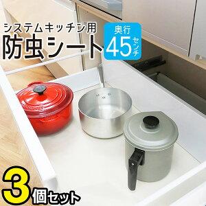 システムキッチン用防虫シート奥行45cm3個セット