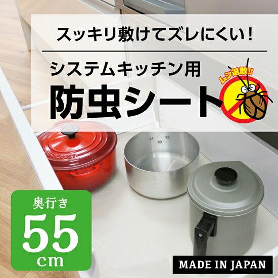 システムキッチン用防虫シート55cm幅×180cm