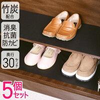 竹炭消臭・抗菌・防カビ靴箱シート5個セット30×270cm