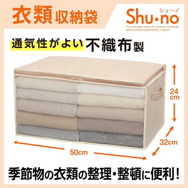 SN衣類整理収納袋