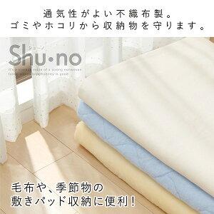 SN毛布・敷きパッド収納袋3個セット