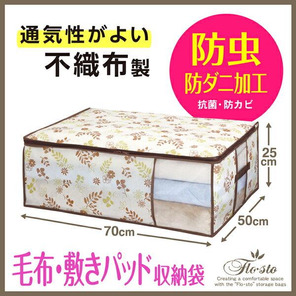布団収納袋【防虫防ダニ】フロスト FL 毛布・敷きパッド袋