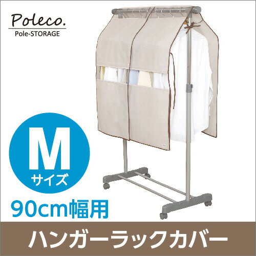 衣類収納に便利な! Poleco ハンガーラックカバー M(カバー ハンガーラック カバー 90 パイプハンガー用カバー クローゼット収納 衣類収納ケース 不織布 衣類袋 収納ラック)