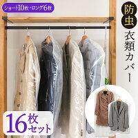 1年防虫衣類カバーショートロング16枚セット