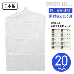 1年防虫衣類カバーショート20枚セット