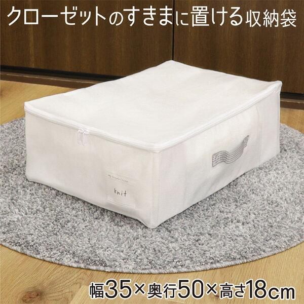 衣類収納袋 /05 MSC すきま収納 衣類用 クローゼット収納 収納ボックス クローゼット 収納 ボックス 隙間収納 すきま 隙間 押入れ収納 押入 収納 押し入れ収納 衣類収納 シンプル おしゃれ
