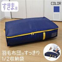 羽毛布団収納コンパクト優収納アルファすきま用ネイビー/グレー