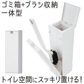 トイレ ブラシ ポット セット おしゃれ トイレ収納 ゴミ箱 ブラシ 一体型 汚物入れ アイ・コンポ