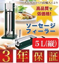 【3年保証】TV-G5L(縦型) 業務用 ソーセージフィーラー ソーセージメーカー 業務用 ソーセージフィラー 肉詰…