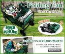 キャリー アウトドア 折りたたみ レジャー キャンプ コンパクト マルチキャリーカート ショッピング フォールディングカート