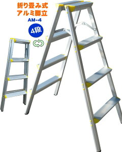 【大型商品】アルミ脚立 AM-4 4段 折りたたみ式脚立 軽量 アルミ製 作業台 ホームステップ 大掃除 脚立 きゃたつ 引っ越し 屋内 踏み台 ふみ台