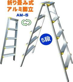 【大型商品】アルミ脚立 AM-5 5段 折りたたみ式脚立 軽量 アルミ製 はしご 作業台 ホームステップ 大掃除 脚立 きゃたつ 引っ越し 梯子 屋内 踏み台 ふみ台