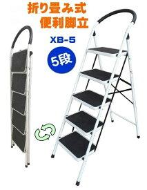 【大型商品】5段脚立 XB-5 5段 新モデル 折りたたみ式脚立 はしご 作業台 ホームステップ 大掃除 脚立 きゃたつ 引っ越し 梯子 屋内 踏み台 ふみ台