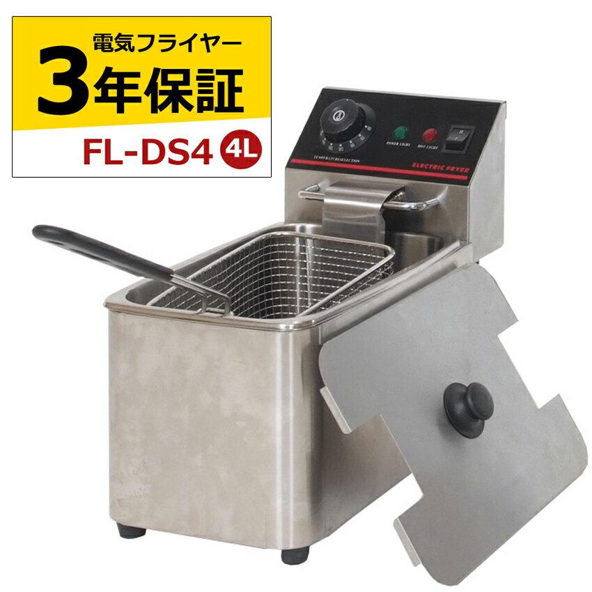 【3年保証】電気フライヤー FL-DS4 4L 一槽式 ミニフライヤー 卓上フライヤー 厨房機器 フライヤー 業務用フライヤー 卓上電気フライヤー 揚げ物機 調理器具 【あす楽】