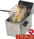 【3年保証】電気フライヤー FL-DS4 4L 一槽式 ミニフライヤー 卓上フライヤー 厨房機器 フライヤー 業務用フ…