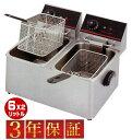【3年保証】電気フライヤー FL-DS6W 6L 二槽式 ミニフライヤー 卓上フライヤー 厨房機器 フライヤー 業務用フ…