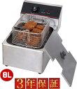 【3年保証】電気フライヤー FL-DS8 8L 一槽式 ミニフライヤー 卓上フライヤー 厨房機器 フライヤー 業務用フ…