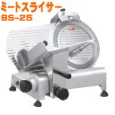 業務用ミートスライサー BS25(10インチ) 業務用 肉スライサー ハムスライサー ミートスライサー 肉切機 チャ…