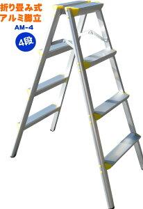 【大型商品】アルミ脚立 AM-4 4段 折りたたみ式脚立 軽量 アルミ製 はしご 作業台 ホームステップ 大掃除 脚立 きゃたつ 引っ越し 梯子 屋内 踏み台 ふみ台