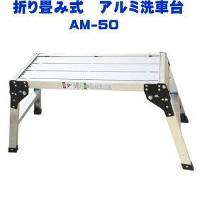 洗車台 AM-50 折りたたみ式脚立 軽量 アルミ製 はしご 作業台 ホームステップ 大掃除 脚立 きゃたつ 引っ越し 梯子 屋内 踏み台 ふみ台 洗車