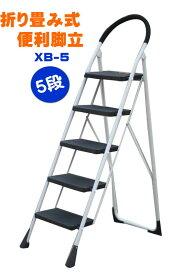【大型商品】5段脚立 XB-5 5段 折りたたみ式脚立 はしご 作業台 ホームステップ 大掃除 脚立 きゃたつ 引っ越し 梯子 屋内 踏み台 ふみ台