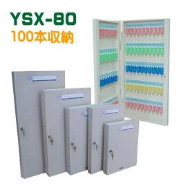 キーボックス 100個収納 壁掛け 鍵収納 鍵保管 鍵管理 即日出荷 キーケース キーロッカー セキュリティー YSX-80 【あす楽】