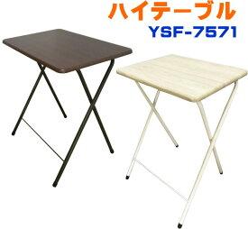 ハイテーブル YSF-7571 幅50×奥行40×高さ70cm 折り畳みテーブル 在宅ワーク 在宅 テレワーク ミニテーブル 折り畳み式 トレーテーブル 補助テーブル 折りたたみデスク 勉強机 在宅勤務 ブラウン アイボリー 送料無料