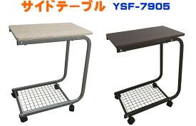 【送料無料】 サイドテーブル YSF-7905 (ブラウン・アイボリー) テーブル ベッドサイドテーブル トレーテーブル ミニテーブル 寝室 キャスター付き 補助テーブル 【あす楽】