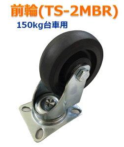 TS-2MBR用タイヤ 前輪 台車(小) 台車耐荷重150kg 静音台車 軽量台車 手押し台車 折りたたみ 業務用台車 運送 運搬