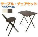 テーブル&チェアセット YSF-7580 折りたたみデスク 椅子付き テーブルセット 在宅ワーク ハイテーブル テレワ…