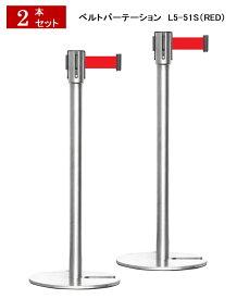 【2本セット】ベルトパーテーション セット L5-51S シルバーポール (ベルトカラー:赤) ガイドポール ポールスタンド ポールパーテーション スタッキングタイプ ベルト外れ防止機構付 4方向連結可能 【あす楽】【3年保証】