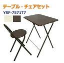テーブル&チェアセット 70cmセット YSF-7571T7 折りたたみデスク 椅子付き テーブルセット 在宅ワーク ハイテ…