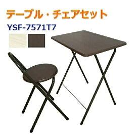 テーブル&チェアセット 70cmセット YSF-7571T7 折りたたみデスク 椅子付き テーブルセット 在宅ワーク ハイテーブル テレワーク ミニテーブル 折り畳み式 リモートワーク 折り畳みテーブル 補助テーブル リビング学習 勉強机 家具 新生活