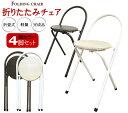 【4脚セット】折りたたみチェア YSF-7571T 折りたたみ椅子 コンパクト チェア 在宅ワーク テレワーク リモート…
