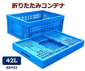 折りたたみコンテナ K6423 コンテナボックス コンテナ 折り畳み おりコン 収納ボックス プラスチック 収納ケース スタッキング 積み重ね 幅39×奥行59×高さ23cm 42L コンテナー オリコン メッシュコンテナ