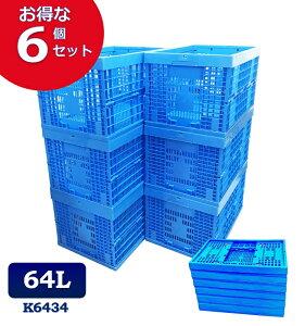 【6個セット】折りたたみコンテナ K6434 コンテナボックス コンテナ 折り畳み おりコン 収納ボックス プラスチック 収納ケース スタッキング 積み重ね 幅39×奥行59×高さ34cm 6