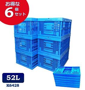 【6個セット】折りたたみコンテナ K6428 コンテナボックス コンテナ 折り畳み おりコン 収納ボックス プラスチック 収納ケース スタッキング 積み重ね 幅39×奥行59×高さ28cm 5