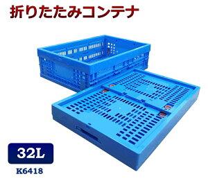 折りたたみコンテナ K6418 コンテナボックス コンテナ 折り畳み おりコン 収納ボックス プラスチック 収納ケース スタッキング 積み重ね 幅39×奥行59×高さ18cm 32L コンテナ