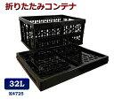 折りたたみコンテナ K4725 コンテナボックス コンテナ 折り畳み おりコン 収納ボックス プラスチック 収納ケ…