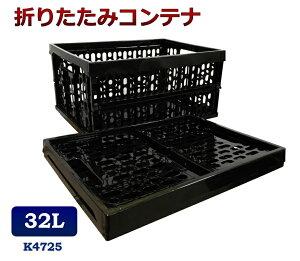 折りたたみコンテナ K4725 コンテナボックス コンテナ 折り畳み おりコン 収納ボックス プラスチック 収納ケース スタッキング 積み重ね 幅34×奥行47×高さ24cm 32L コンテナ