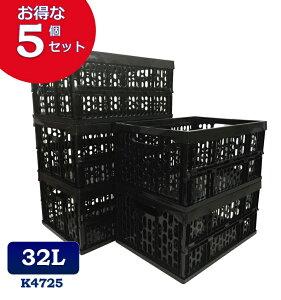 【5個セット】折りたたみコンテナ K4725 コンテナボックス コンテナ 折り畳み おりコン 収納ボックス プラスチック 収納ケース スタッキング 積み重ね 幅34×奥行47×高さ24cm 3