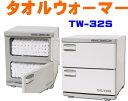タオルウォーマー TW-32S ホワイト(横開き)32L ホットキャビ おしぼり蒸し器 タオル蒸し器 タオルウオーマー…