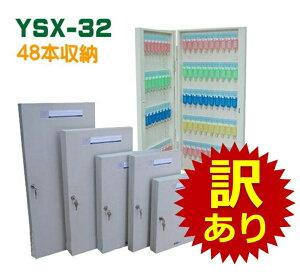 No.key32-0819【訳あり:No.41〜48のキーハンガーなし】キーボックス 48個収納 壁掛け 鍵収納 鍵保管 鍵管理 キーケース キーロッカー セキュリティー YSX-32 【あす楽】6ヶ月保証