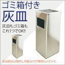 ゴミ箱 灰皿 角型 A-083H(シルバー) 【ゴミ箱付き灰皿】【業務用ゴミ箱】【屋外灰皿】【スタンド灰皿】【屋外用…