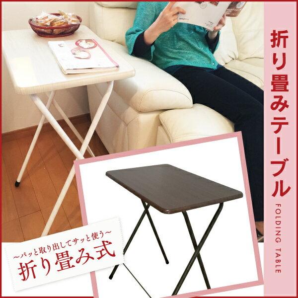 【ハイテーブル】YSF-7571【ミニテーブル】【折り畳みテーブル】(ブラウン・アイボリー)【折り畳み式】【テーブル】【折り畳みテーブル】【即日発送】【あす楽】【サイドテーブル】【トレーテーブル】